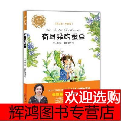 DF王一梅·乡土·乡韵童话系列:有耳朵的蚕豆(美绘本.注音版)