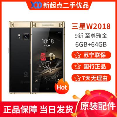【二手9新】三星/SAMSUNG W2018 二手手机 二手三星 至尊雅金64G 移动联通电信4G 智能翻盖手机手机