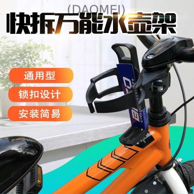 (DAOMEI)萬能通用水壺架自行車山地車童車兒童單車推車水杯架自行車配件