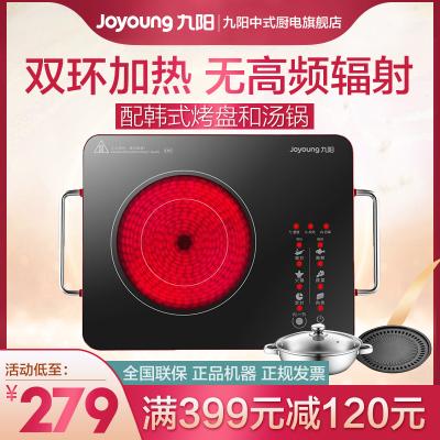 Joyoung/九陽H22-X2 電陶爐 家用無高頻輻射 電磁爐升級款 紅外雙環加熱 大火力 電陶爐 電磁爐