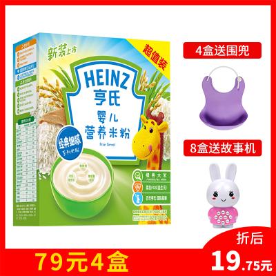 亨氏Heinz 嬰兒營養米粉400g 輔食添加初期至36個月適用 寶寶輔食 原味米粉 經典細膩 盒裝