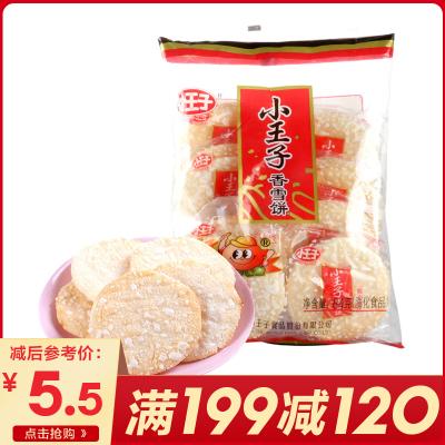 【滿199減120】小王子香雪餅84g/袋好吃的膨化米餅特產休閑零食小吃