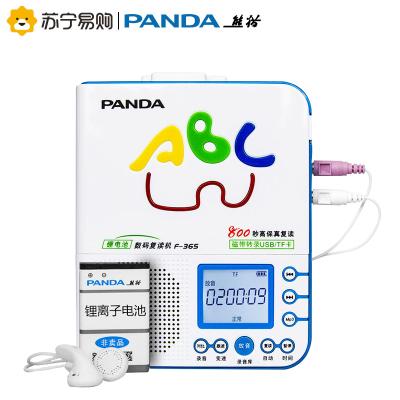 熊貓F-365復讀機磁帶機聽英語學習聽力放磁帶的播放機便攜式可錄音機充電隨身聽mp3插卡U盤單放機小學初中 藍色