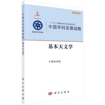 中國學科發展戰略·基本天文學