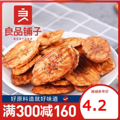 良品鋪子-脆皮香蕉片50gx1袋 香蕉干片芭蕉干果干零食非油炸