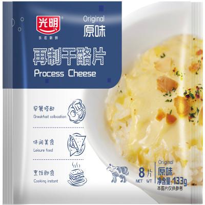 光明原味芝士片133g*3(3包共24片)家用三明治早餐起司片烘焙奶酪原料