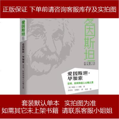 爱因斯坦·毕加索:空间、时间和动人心魄之美 9787542861016