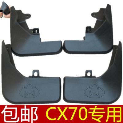 長安CX70擋泥板CX70T泥擋泥皮軟質專用防凍護泥板汽車改裝件配件 CX70T