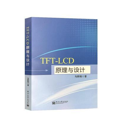 TFT-LCD原理與設計 馬群剛 著 專業科技 文軒網