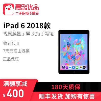 【二手95新】2018年新款 Apple iPad 9.7英寸 128GB WIFI版 平板電腦