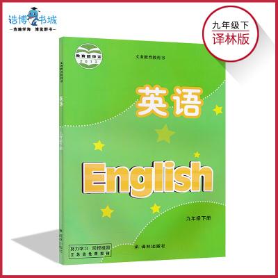 九年级下册英语书译林版 初中课本教材教科书 9年级下 初三下 译林出版社 全新彩色