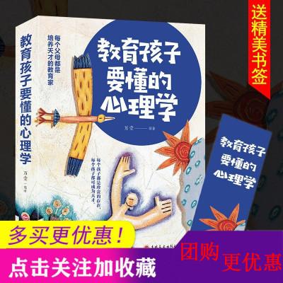 活动专区 教育孩子要懂的心理学 儿童心理学教育书籍 教育孩子的育儿书籍父母必读如何说孩子才能听才会听家庭教育书籍