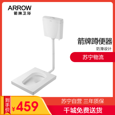 ARROW箭牌卫浴蹲便器ALD507C蹲坑水箱套装蹲厕便池防臭大便器