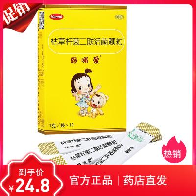 媽咪愛 枯草桿菌二聯活菌顆粒 1g*10袋 小兒胃腸道 顆粒劑 腹瀉 便秘 脹氣 消化不良 北京韓美