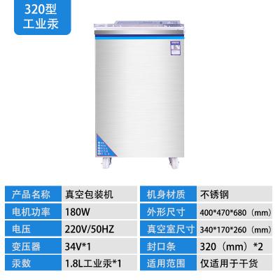 真空食品包裝機全自動干濕兩用大型商用無菌抽黃金蛋真空打包壓縮封口機 320型單泵干貨款質保2年