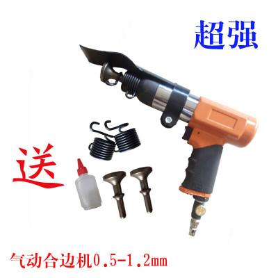 风管手提气动合边机 白铁不锈钢气锤 合缝机 敲板 弹簧锤头yz