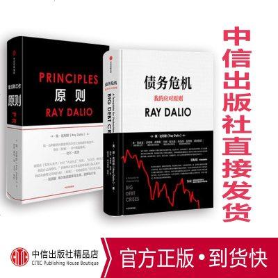 瑞·达利欧作品(套装2册)原则+债务?;?中文版RayDalio著 桥水基金 中信出版社图书 正版书籍 《原则