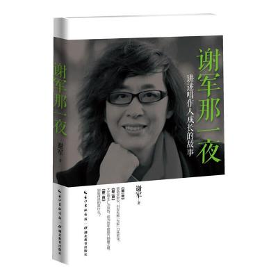 正版 谢军那一夜(讲述唱作人成长的故事) 湖北教育出版社 谢军 著 9787535193902 书籍