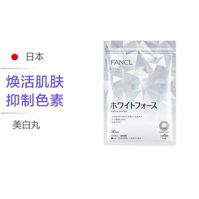 【抑制色素 攻克黑色死角】FANCL 芳珂亮白丸 180粒/袋 日本進口 膠原蛋白