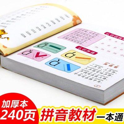 加厚学前儿童用拼音教材学拼音汉语拼音声母韵母5-6-7-8岁幼儿园学前班教材全套大班升一年级卡片练习册幼小衔接拼音幼
