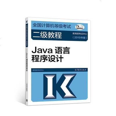 【 正版】2020年全国计算机等级 二级教程java语言程序设计 教育部 中心 高等教育出版社