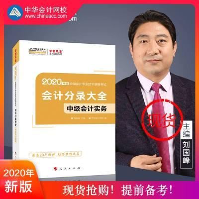 【  】2020會計分錄大全 中級會計實務中華會計網校 2020中級會計職稱考試用書 中級會計教材工具書 會計分錄知
