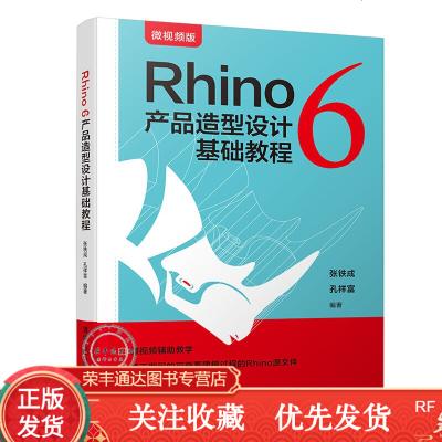 Rhino6產品造型設計基礎教程