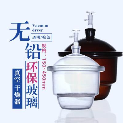 實驗室白色玻璃棕色玻璃真空干燥器透明真空干燥皿附瓷板 150 180 210 240 300