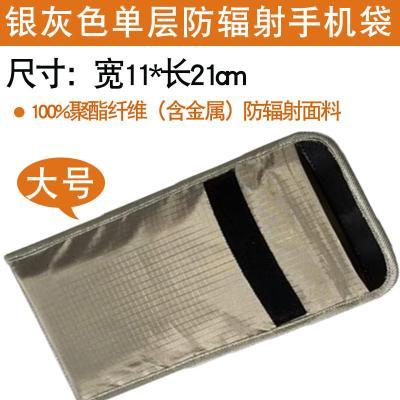 防輻射手機套袋手機信號干擾屏蔽器孕婦懷孕期床頭通用信號屏蔽袋
