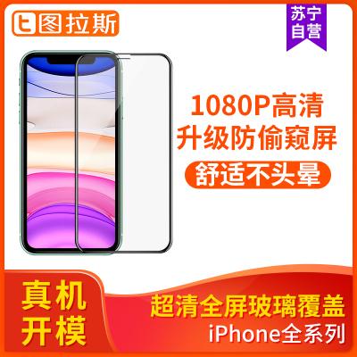 圖拉斯全屏防窺手機保護膜iPhone系列全屏蘋果X/XS/XSMax/XR/11/11Pro/11ProMax適用防偷窺