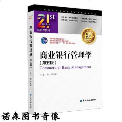 商業銀行管理學 第五版 彭建剛 中國金融出版社 國家精品資源享課配套教材