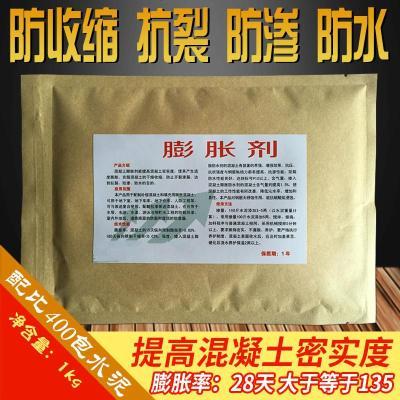 UEA高效低堿混凝土膨脹劑 水泥膨脹劑1000g