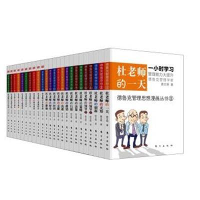 正版书籍 杜老师系列24本套书(套装共24册) 9787506077088 东方出版社