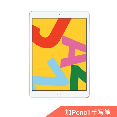 【套餐】19款 Apple iPad 10.2英寸 128G Wifi版 平板電腦 金色+Pencil一代手寫筆