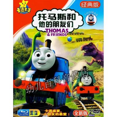托马斯和他的朋友们104集动画片汽车载家用DVD碟片国语