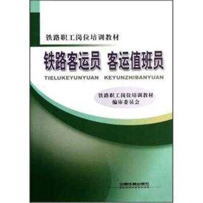正版書籍 鐵路職工崗位培訓教材:鐵路客運員 客運員 9787113157722 中國鐵