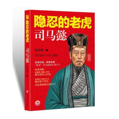 正版书籍 隐忍的老虎-司马懿 9787547226247 吉林文史出版社