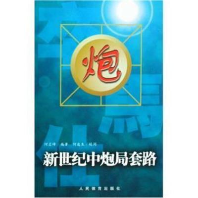正版书籍 新世纪中炮局套路 9787500934349 人民体育出版社