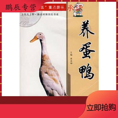 养蛋鸭 黄炎坤 中原农民出版社 9787807391685