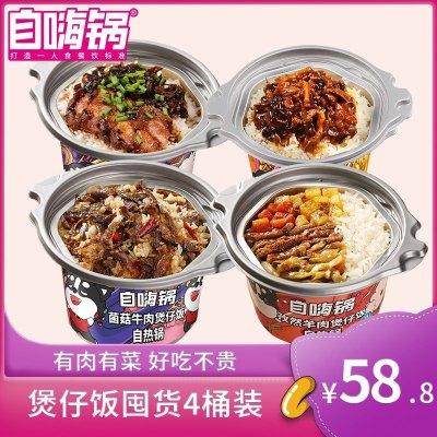 【自嗨鍋】電視劇《安家》同款自嗨鍋 4桶裝煲仔飯自熱米飯方便速食自熱火鍋組合裝