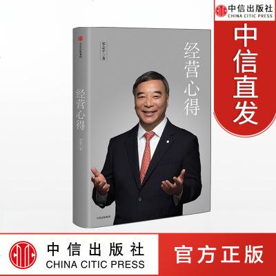 經營心得 宋志平 中信出版社 正版書籍