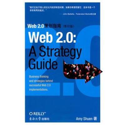 全新正版 Web 2 0 策劃指南(影印版)