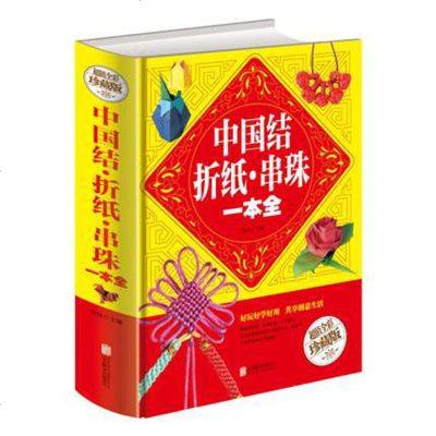 正版 手工编织书 中国结·折纸·串珠一本全 中国结技法全图解 精美的手作串珠饰品 手工折纸教程 串珠教程 手工