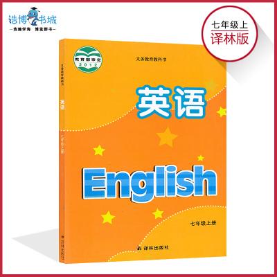 七年級上冊英語書譯林版 初中課本教材教科書 初一上7A 7年級上 英語譯林出版社