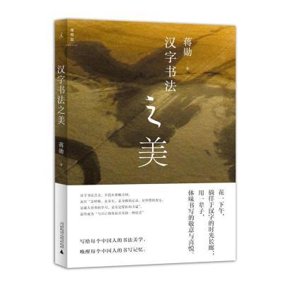汉字书法之美 蒋勋 著 艺术 文轩网