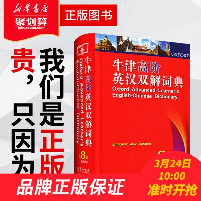 牛津高阶英汉双解词典第8版 附光盘 牛津英语双解字典第八版正版 9年级高中推荐工具书英汉版