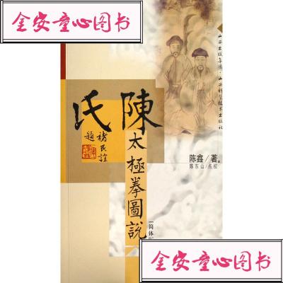 【單冊】正版書籍 陳氏太極拳圖說(簡體版)陳鑫/著山西科學技術出版社