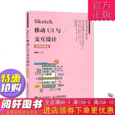 Sketch 移动UI与交互设计视频讲解版 夏志丽 Sketch移动UI与交互动效设计详解 移动UI设计师入教程书