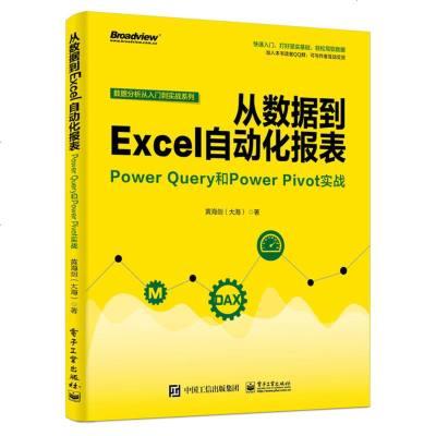 從數據到Excel自動化報表 Power Query和Power Pivot實戰 Excel 基礎函數應用 Exce