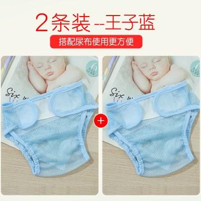 嬰兒尿布褲可洗寶寶尿布兜透氣防漏隔尿褲防水尿布夏季兒